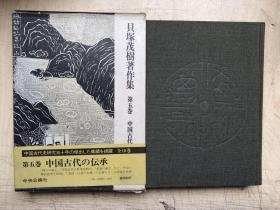 贝塚茂树著作集 第五卷(日文原版,有套盒)