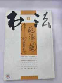 书法2007年第2期张在辛《纂印心法》及其印学思想。