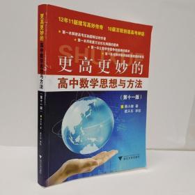 更高更妙的高中数学思想与方法(第11版)