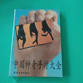中国神奇手疗大全