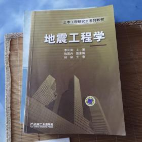 土木工程研究生系列教材:地震工程学
