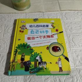 DK幼儿百科启蒙 自己动手做一个太阳系【书角有磨损,品看图】