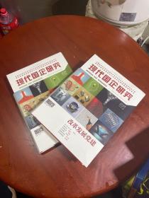 现代国企研究2018合订本(1-6)(7-12)上下合售