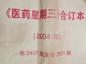 《医药星期三》2004年合订本(总第2457至2601期(内有多方中草药药案和药用介绍)