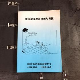 中国游泳教员培训与考核
