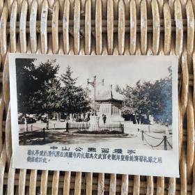 老照片 中山公园习礼亭