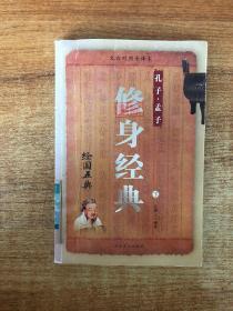 中国古典文化珍藏书系·资政奇典:经国五典下