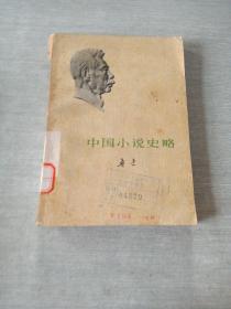 鲁迅中国小说史略
