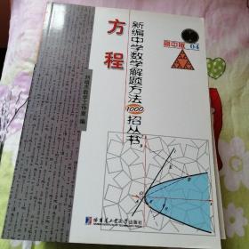 新编中学数学解题方法1000招丛书:方程(高中版)
