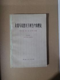 介绍马克思关于再生产的理论 《资本论》第二卷(节录)讲解