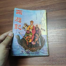 西游记-上册--繁体竖排