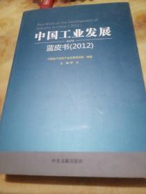 中国工业发展蓝皮书(2012)
