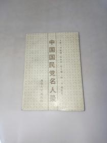 中国国民党名人录  一版一印