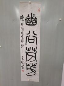 陈大羽书法作品一幅