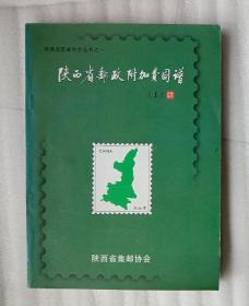 陕西省邮政附加费图谱