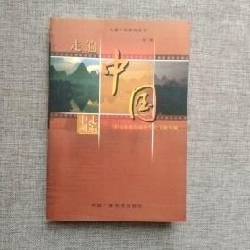 走遍中国系列丛书:走遍中国(第2辑)