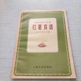 红薯食谱 [AB----50]