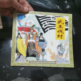 武王伐纣连环画——人民美术出版社五十年连环画收藏精品