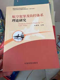 航空犯罪及防控体系理论研究