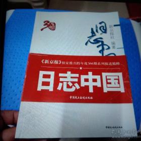 日志中国(第4卷)