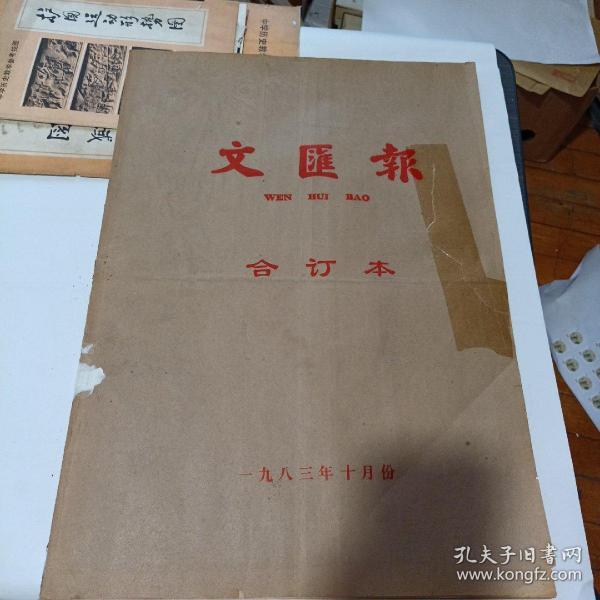 文汇报 1983年10月合订本