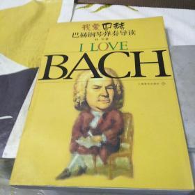 我爱巴赫:巴赫钢琴弹奏导读:16开,扫码上书
