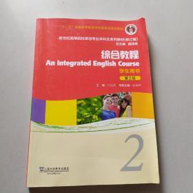 综合教程(学生用书2第2版)/(修订版)