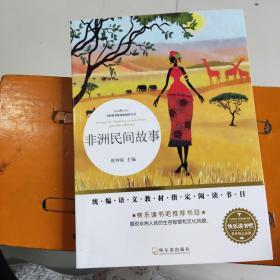 名师推荐新课标阅读书目.非洲民间故事