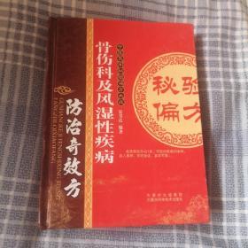 中国民间秘验偏方大成:骨伤科及风湿性疾病防治奇效方