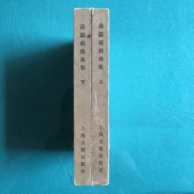汤显祖戏曲集(塑封好品,一版一印)
