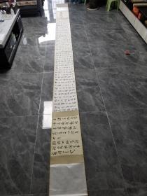 陕西著名书法家吴振锋先生书法长卷桃花源记