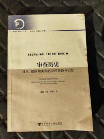 审查历史:日本、德国和美国的公民身份与记忆