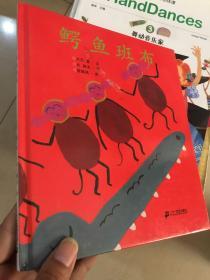 蒲蒲兰绘本馆:鳄鱼班布