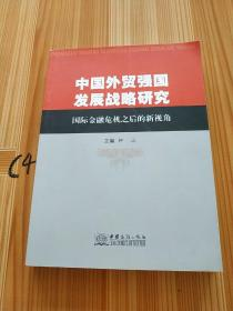 中国外贸强国发展战略研究:国际金融危机之后的新视角