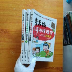 李昌镐儿童围棋课堂(启蒙篇+初级篇1、2)共3本合售【内页干净】