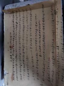 零陵税务文献     1955年8月5日反省书  有折痕有虫蛀孔洞   同一来源有装订孔