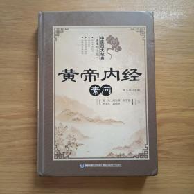 中医四大经典    黄帝内经 素问     (精装)