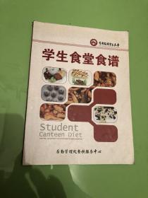 学生食堂食谱