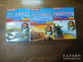 【包邮】拿破仑征战录 3册全集