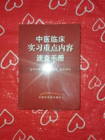 中医临床实习重点内容速查手册