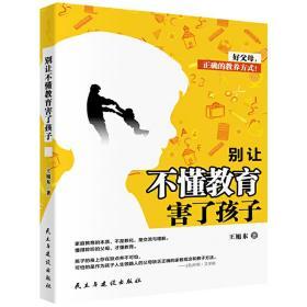 别让不懂教育害了孩子❤ 王旭东著  华夏智库  出品 民主与建设出版社9787513920032✔正版全新图书籍Book❤