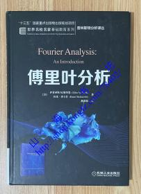 傅里叶分析(普林斯顿分析译丛)Fourier Analysis: An Introduction  9787111634843