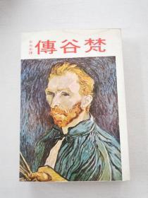 梵谷传(全一册)
