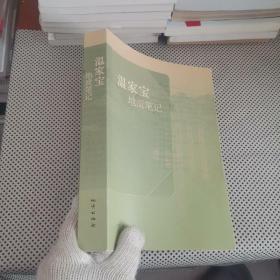 温家宝地质笔记【内页干净 实物拍摄】