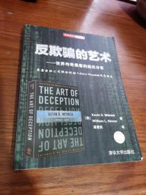反欺骗的艺术:世界传奇黑客的经历分享