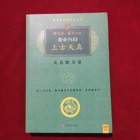 2014年《黄帝内经 上古天真》(1版2印)徐文兵、梁冬 著,江西科学技术出版社