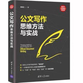 公文写作思维方法与实战 何剑文 清华大学出版社