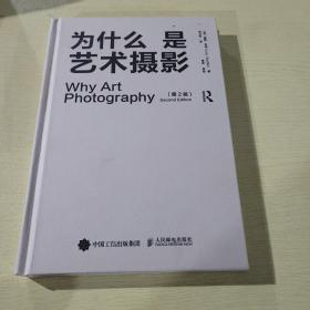 为什么是艺术摄影第2版
