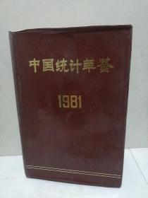 中国统计年鉴1981