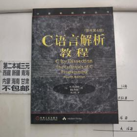 C语言解析教程(原书第4版)